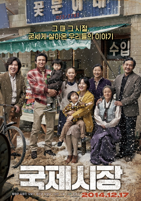 국제시장 (윤제균, 2014) ㈜JK필름(제작), CJ 엔터테인먼트(배급)