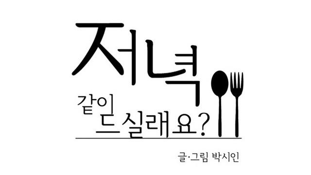 저녁 같이 드실래요?