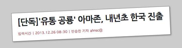 [단독]'유통 공룡' 아마존, 내년초 한국 진출