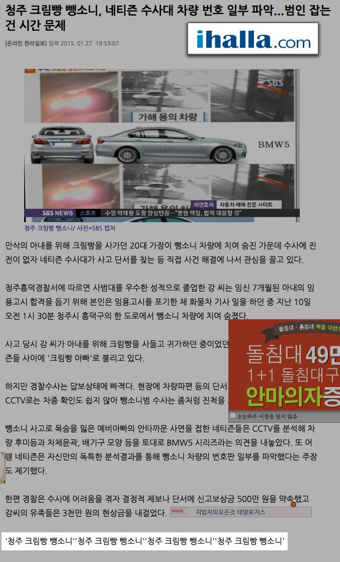 기사 끝에 '청주 크림빵 뺑소니'를 도배한 한라일보 기사