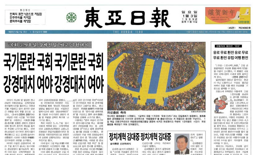 동아일보 1면으로 키워드 어뷰징을 패러디한 지면
