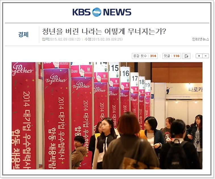 뉴스 큐레이션 KBS