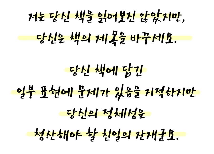 이재명 성남시장의 박유하 교수 비판 발언은 이렇게 표현할 수 있다.