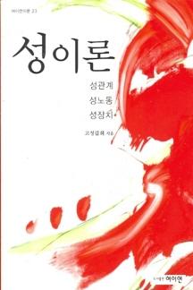 성이론 | 고정갑희 | 여이연 | 2011.12.07