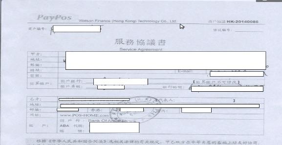 중국어로 된 문서도 하나 확인했는데 금융 관련 서비스 가입신청서다.