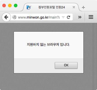 민원24는 맥에서도 사파리를 제외한 다른 브라우저로 들어가면 지원하지 않는 브라우저라는 메시지를 띄운다.