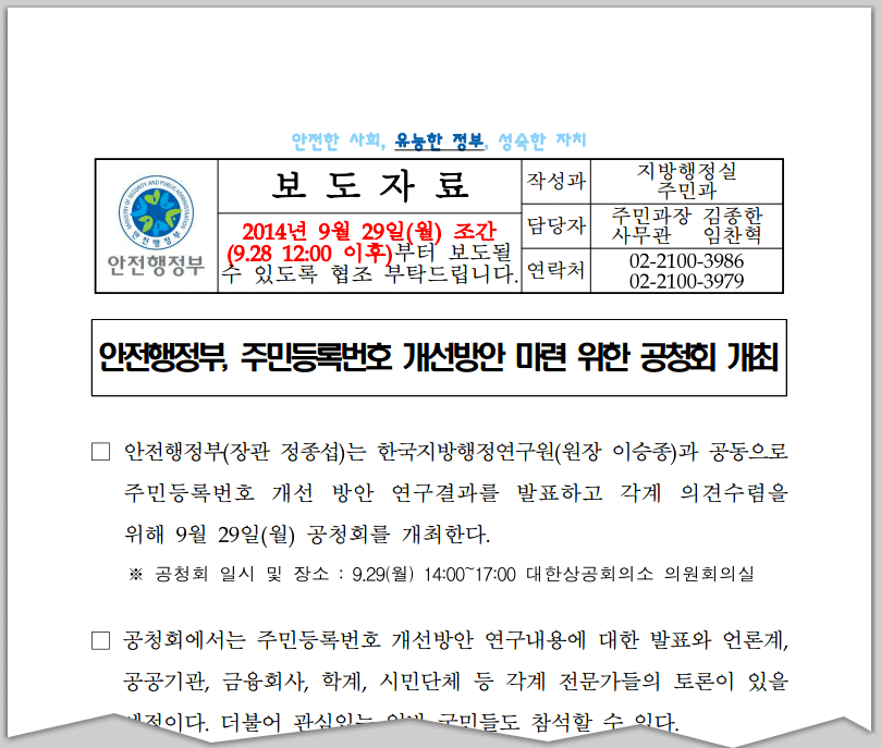 주민등록번호 개선방안을 위해 공청회를 개최한다는 보도자료 이후 6개월 가까이 어떤 후속조치도 내놓지 않고 있다.