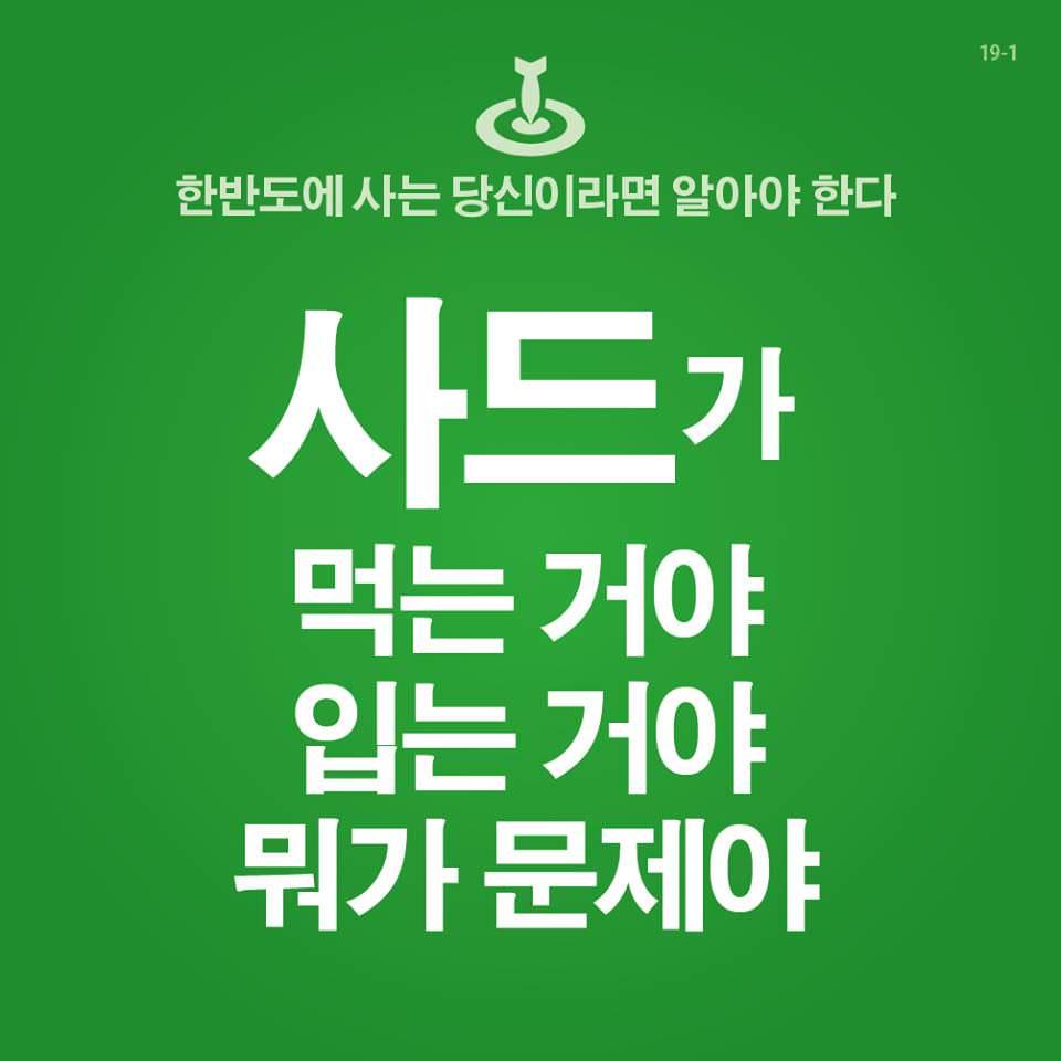 사드가 먹는 거야 입는 거야 뭐가 문제야 1/19