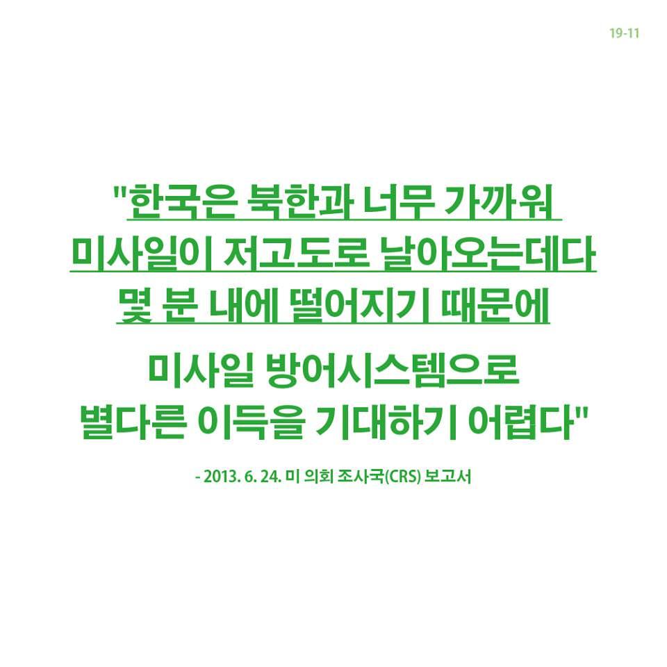 사드가 먹는 거야 입는 거야 뭐가 문제야 11/19
