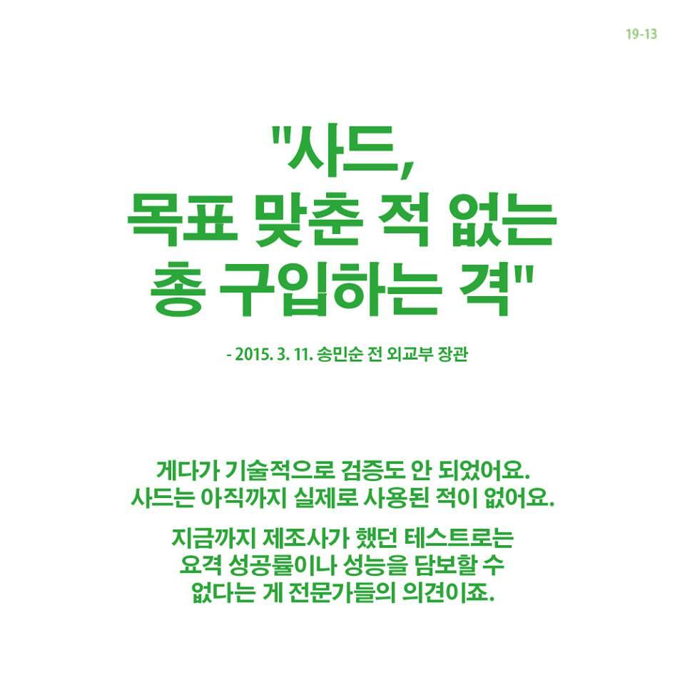 사드가 먹는 거야 입는 거야 뭐가 문제야 13/19