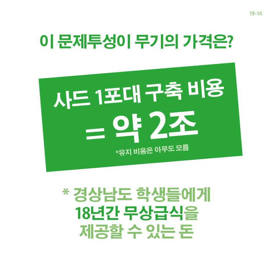 사드가 먹는 거야 입는 거야 뭐가 문제야 14/19