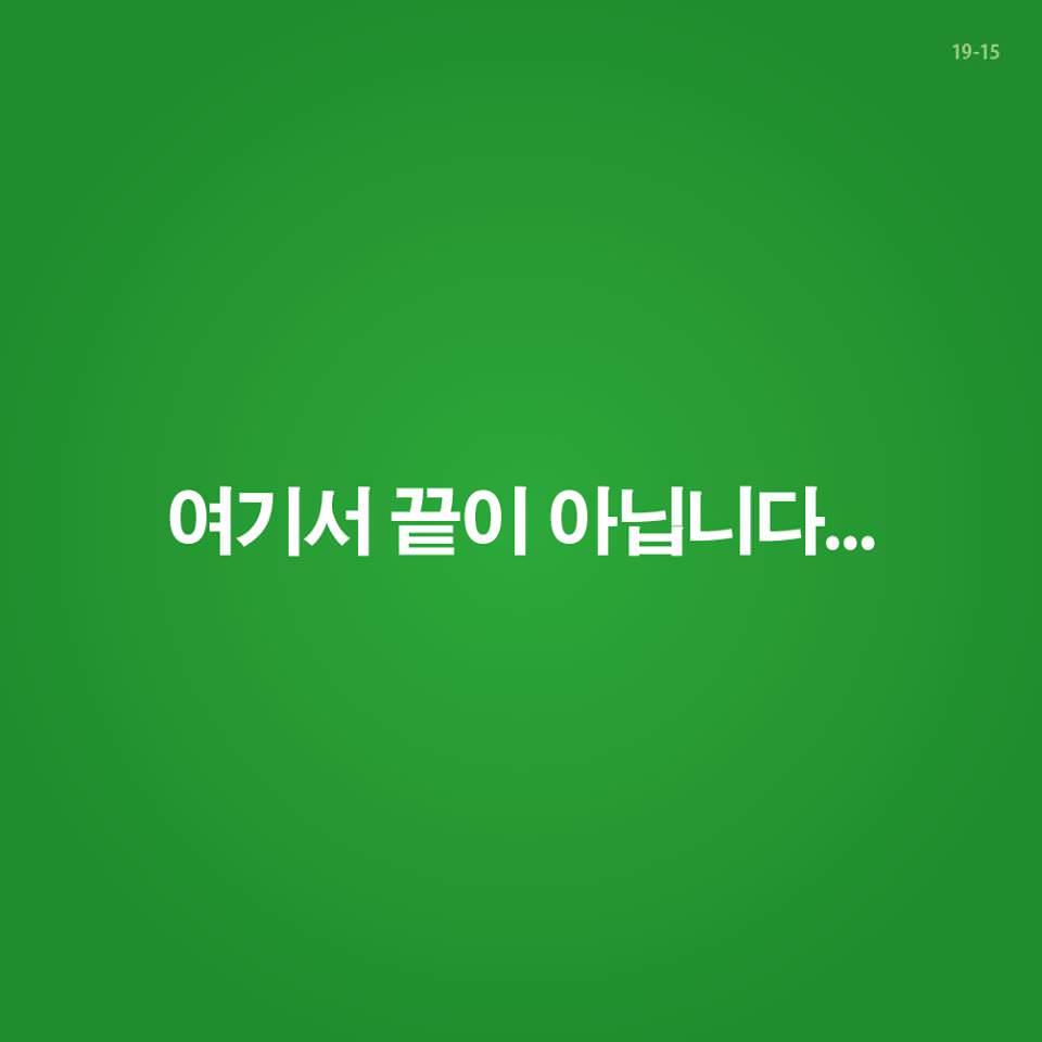 사드가 먹는 거야 입는 거야 뭐가 문제야 15/19