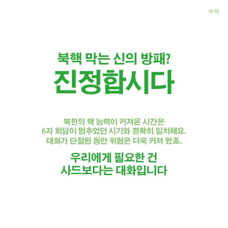 사드가 먹는 거야 입는 거야 뭐가 문제야 18/19