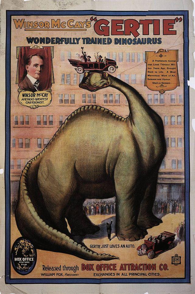 공룡 거티