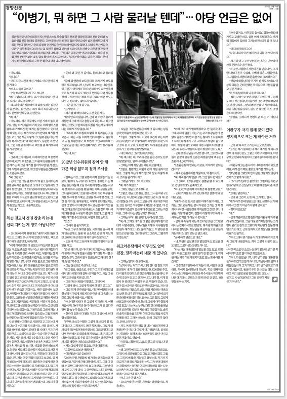 경향신문, 성완종 단독 인터뷰 녹음파일 전문 (2015년 4월 16일 자, 8면)