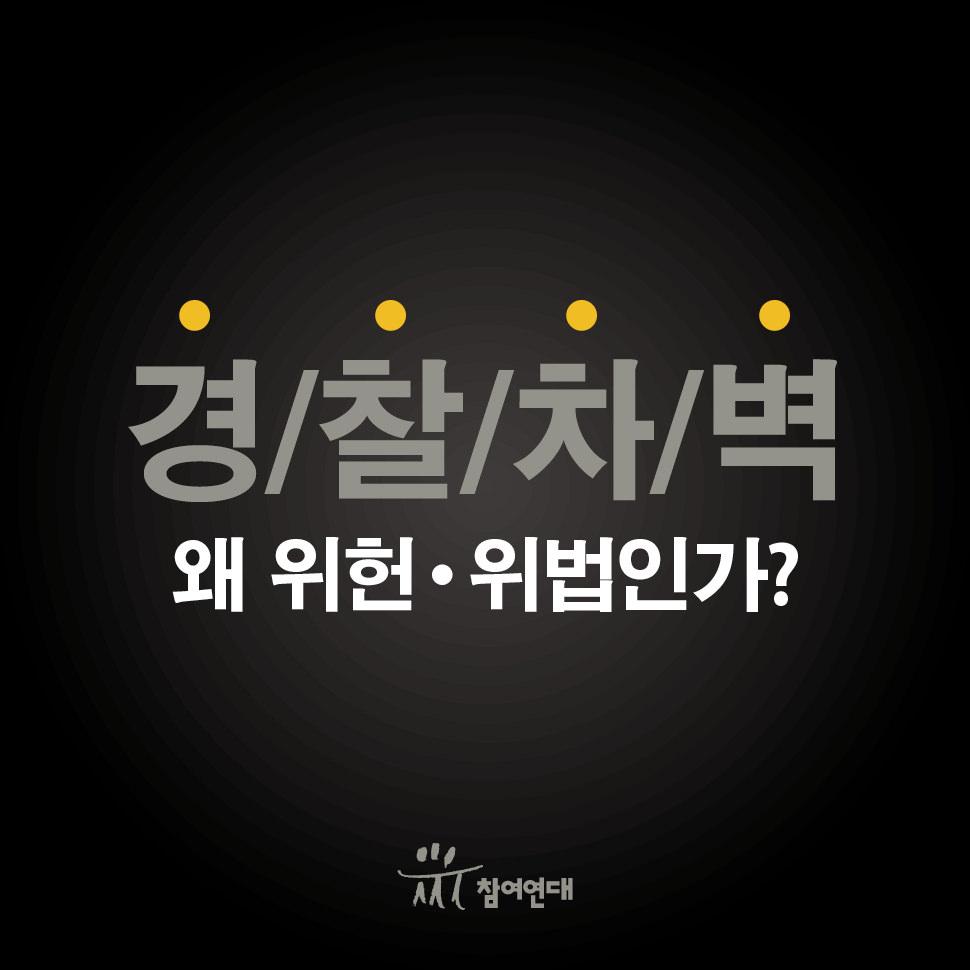 경찰 차벽, 왜 위헌·위법인가? 1/9 - 경찰차벽 왜 위헌·위법인가?