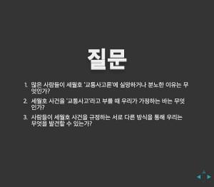세월호교실 슬라이드 예제 3