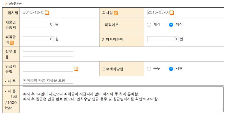 진정 내용 입력 필드. 금액은 계산하기 어려워 아는 정보와 알고 싶은 정보를 입력했다.