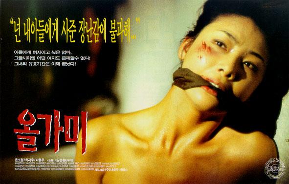 추억의 영화 [올가미](김성홍, 1997) 하지만 고부갈등이라는 관습적 인식의 틀은 여전하다.