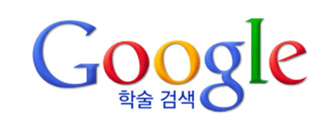 구글 스칼라