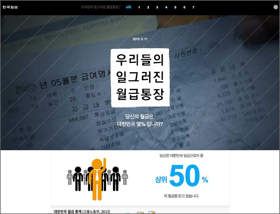 한국일보 – 우리들의 일그러진 월급 통장
