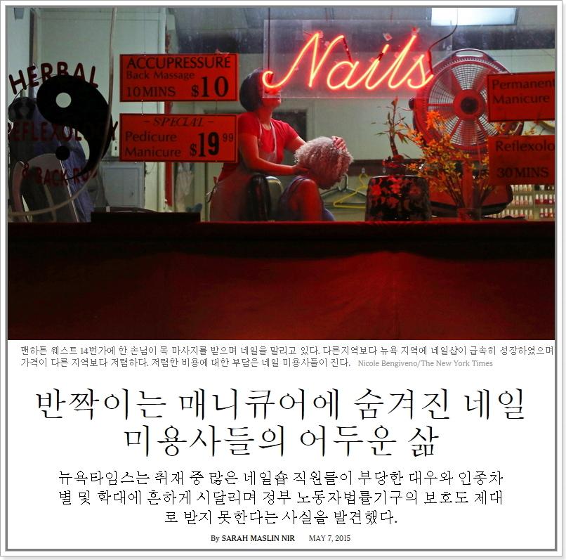 큐레이션 뉴욕타임스 네일 미용사