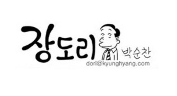 박순찬 작가의 캐릭터 '장도리'