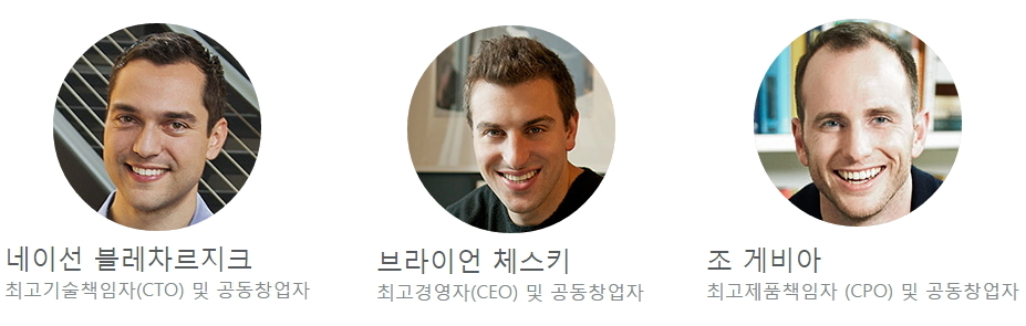 에어비앤비 창립자들  https://www.airbnb.co.kr/about/founders