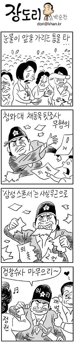 [장도리] 2014년 5월 8일 자