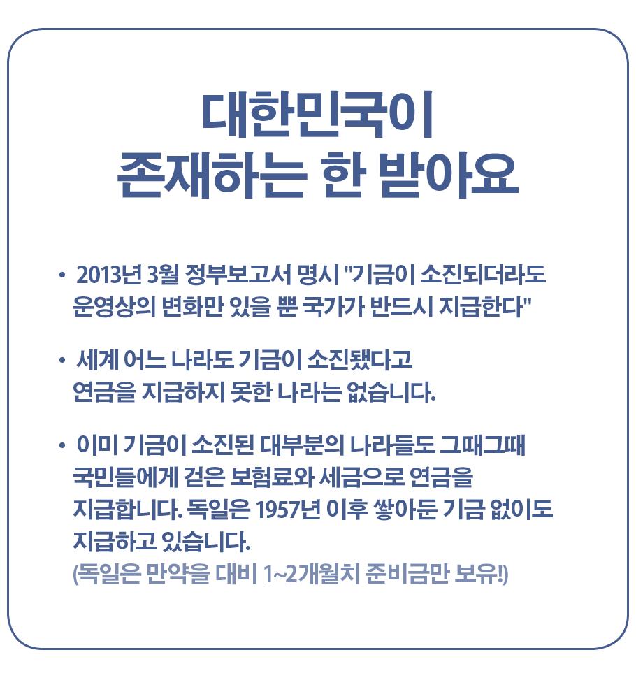 국민연금 소득대체율 50% 좋은 거야 나쁜 거야 12/18