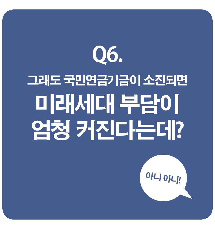 국민연금 소득대체율 50% 좋은 거야 나쁜 거야 13/18