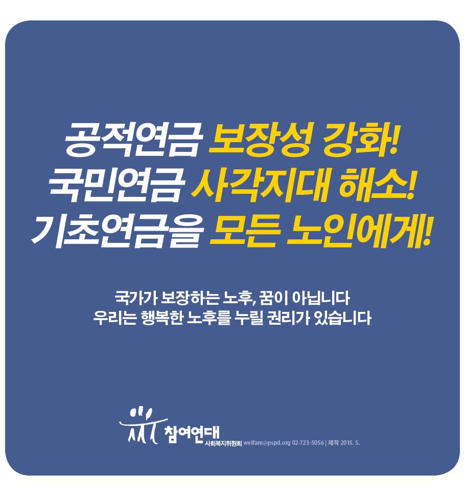 국민연금 소득대체율 50% 좋은 거야 나쁜 거야 18/18