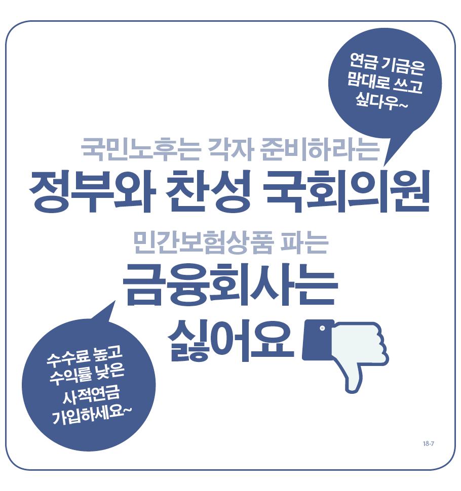 국민연금 소득대체율 50% 좋은 거야 나쁜 거야 7/18