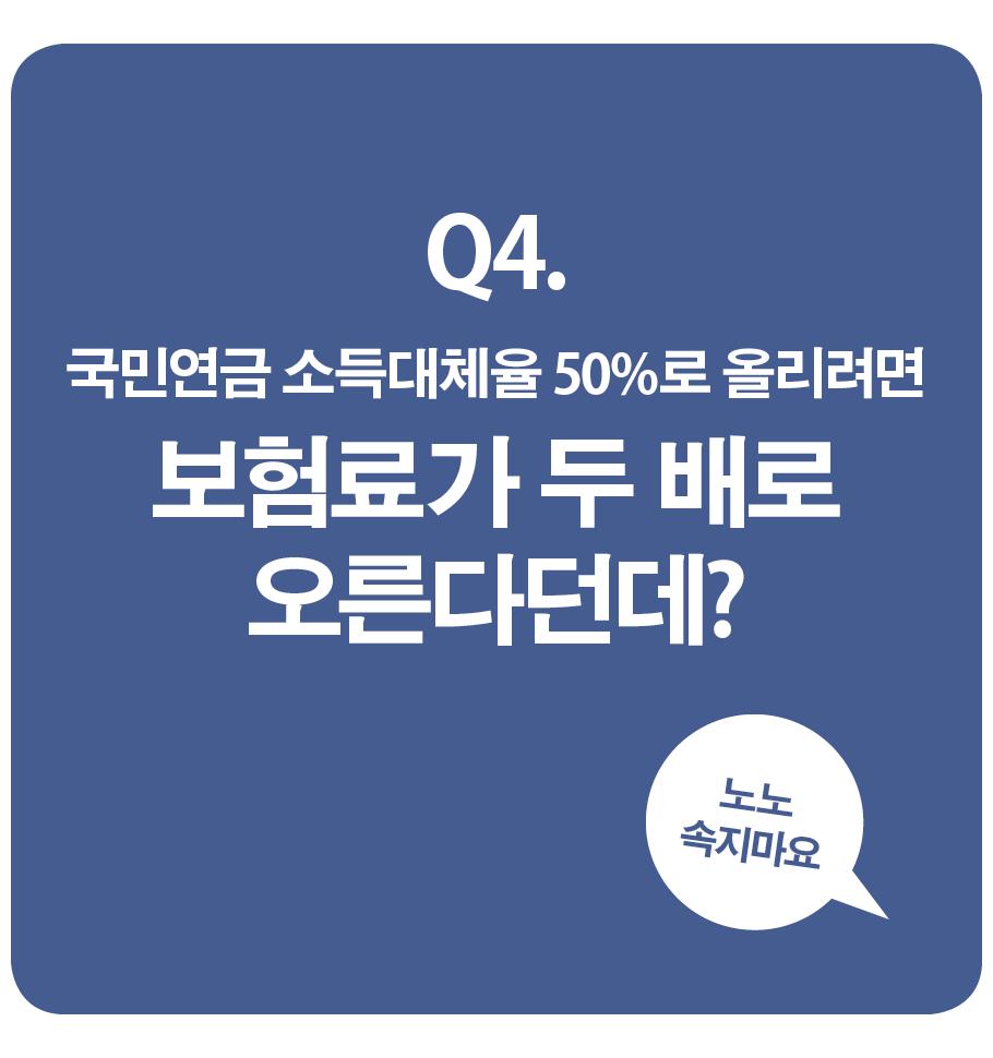 국민연금 소득대체율 50% 좋은 거야 나쁜 거야 8/18