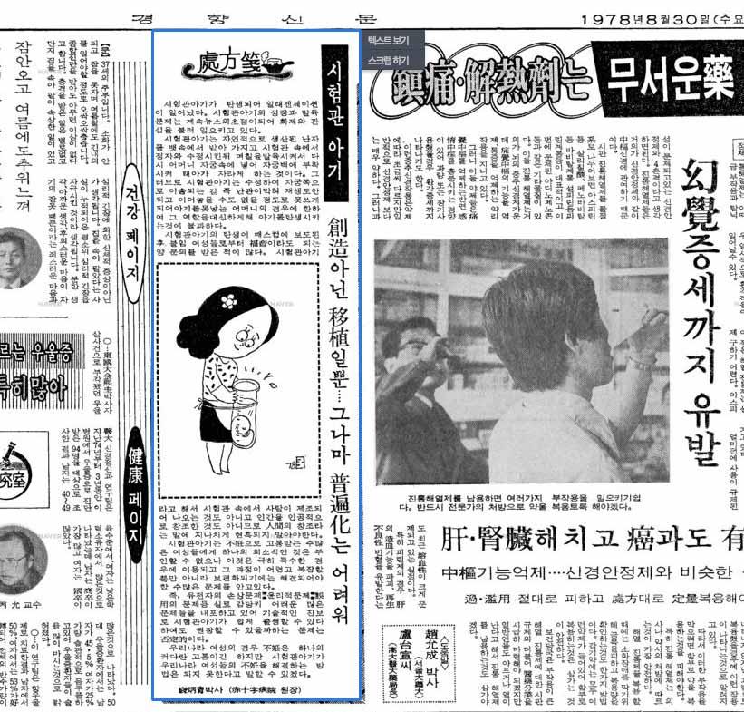 경향신문 - 시험관 아기 창조 아닌 이식일 뿐... 그나마 보편화는 어려워. 1978년 8월 30일