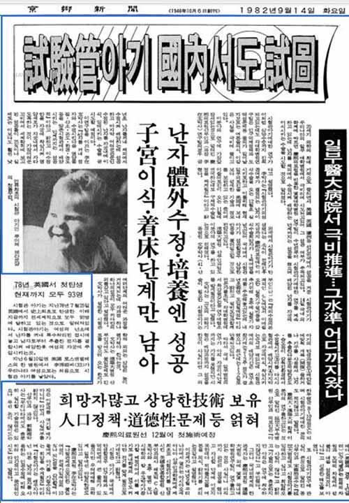 경향신문 - 시험관 아기 국내서도 시도. 1982년 9월 14일