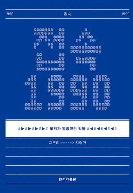 김형민 지음 ㅣ 한겨레출판사 | 2015  http://book.daum.net/detail/book.do?bookid=KOR9788984318991