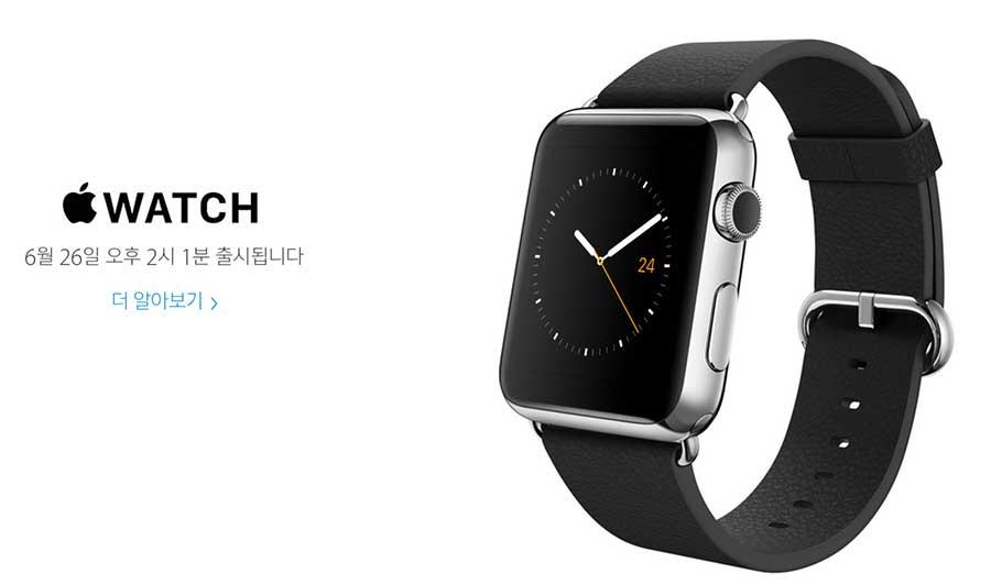 애플 워치 2015년 6월 26일 오후 2시 1분 출시