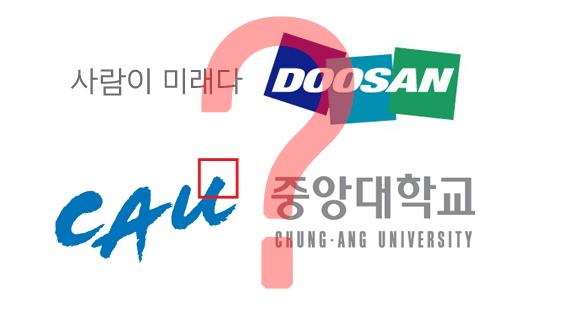 두산 & 중앙대학교 - 사람이 미래다?