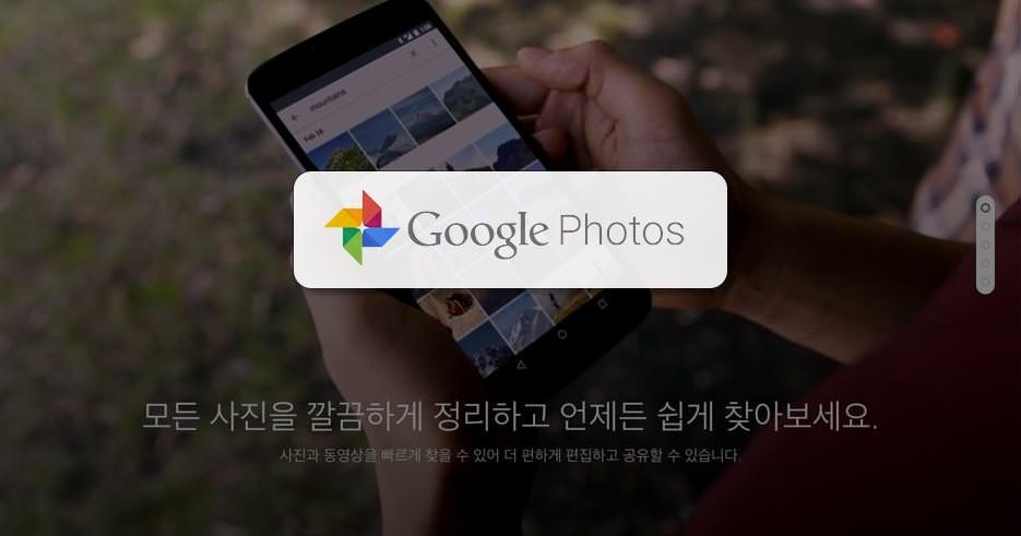 구글 포토