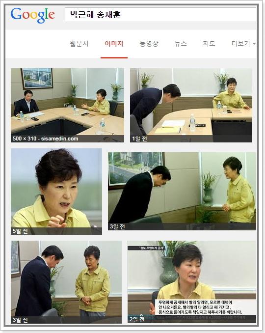박근혜 송재훈 삼성서울병원