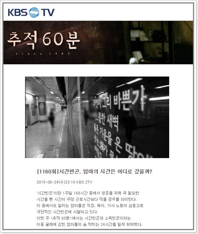 큐레이션 KBS 추적60분