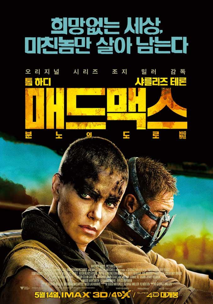 [매드맥스: 분노의 도로] 포스터