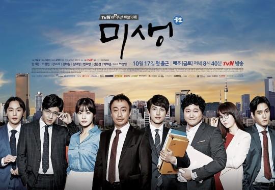 드라마 [미생]으로 친근해진 무역상사 (출처: TVN)