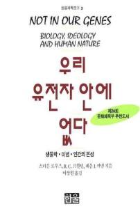 우리 유전자 안에 없다 - 생물학·이념·인간의 본성