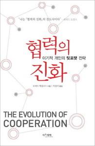 협력의 진화
