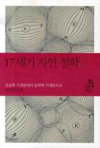 17세기 자연 철학: 운동학 기계론에서 동력학 기계론으로