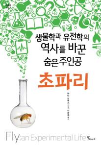 초파리 - 생물학과 유전학의 역사를 바꾼 숨은 주인공