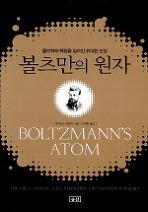볼츠만의 원자