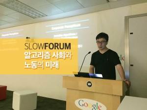 slowforum-kang-feat